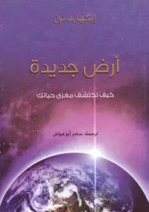 كتاب أرض جديدة